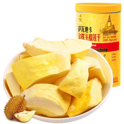萨瓦迪卡100g罐装泰国金枕头新鲜榴莲干 冻干水果干香脆榴莲