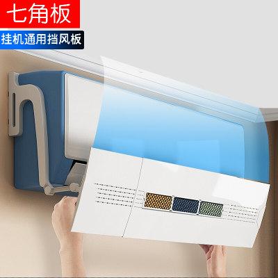 七角板 空调挡风板 防直吹风向调节过滤遮风罩 壁挂式Q406