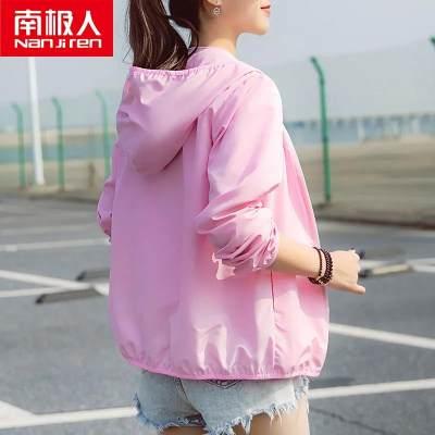 【品牌】南极人防晒衣女防紫外线短款夏季网红防晒服衫宽松百搭薄上衣外套