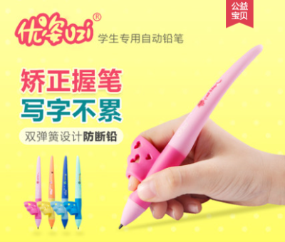 优姿儿童握笔器自动铅笔0.7/0.5小学生写不断活动铅笔无毒矫正握笔姿势幼儿园用初学者铅笔防近视文具 双弹簧设计不易折断 纠正握笔姿势写字不累