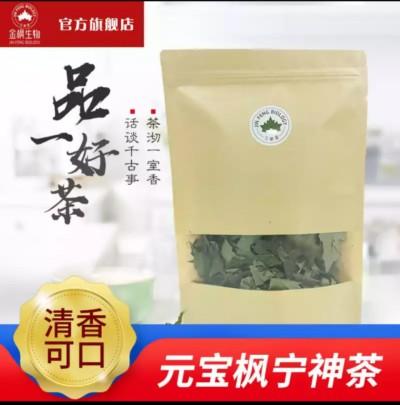 金枫露元宝枫宁神茶 金枫露茶 1罐