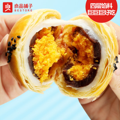 【买一送一 实发两盒】良品铺子-蛋黄酥320g盒雪媚娘麻薯糕点心网红零食小吃
