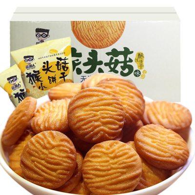 猴头菇饼干3斤装休闲食品猴头菇小饼干早餐零食点心
