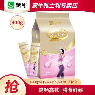 【品牌】蒙牛铂金装女士奶粉400g袋装 多维高钙高铁成人女学生营养牛奶粉