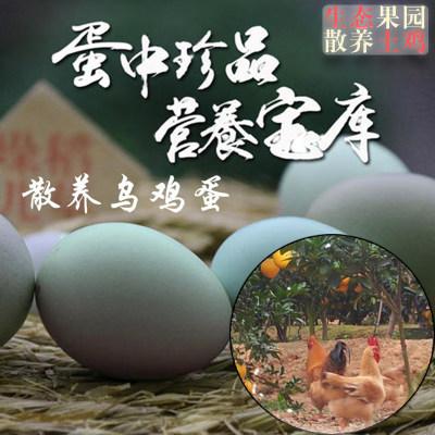 土鸡蛋绿壳鸡蛋批发 散养草鸡蛋 农家放养 乌鸡30个包邮(有视频才真相 原生态果园)(冬季东北三省及偏远地区除外)