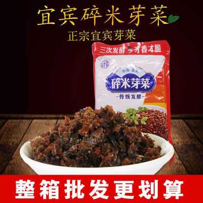 四川宜宾碎米芽菜230gX5袋正品特产酱腌菜咸菜燃面扣肉调料