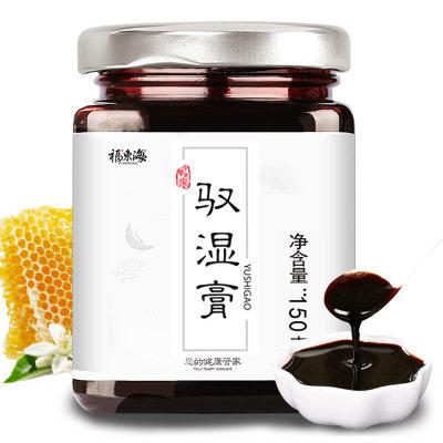 【耘凡兔165】福东海驭湿膏紅豆薏米茶薏仁米濕胖150克