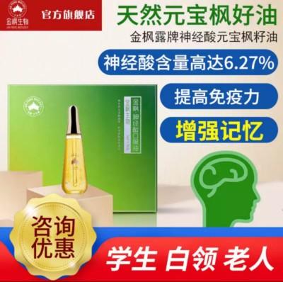 金枫露 神经酸口服油 富含Omega 3 6 9 高EPA DHA 元寶枫籽油 3ml单支×30支装