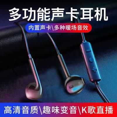 内置声卡可变声耳机安卓\苹果\全平台通用带降噪 麦克风E1