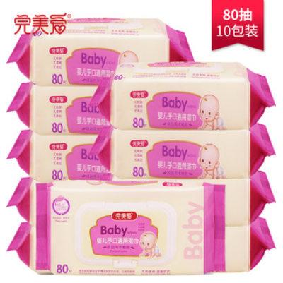【耘凡兔185】幸福岛完美爱婴儿手口专用湿巾80抽10包组合儿童宝宝湿纸巾