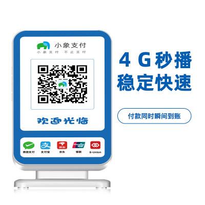 小象云音箱2.1 云喇叭 (码牌+4G+wifi)