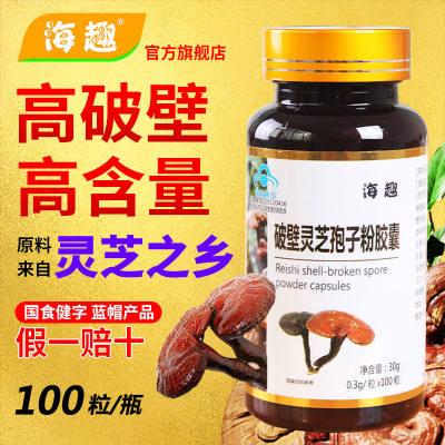 破壁灵芝孢子粉胶囊高含量高破壁增强免疫力