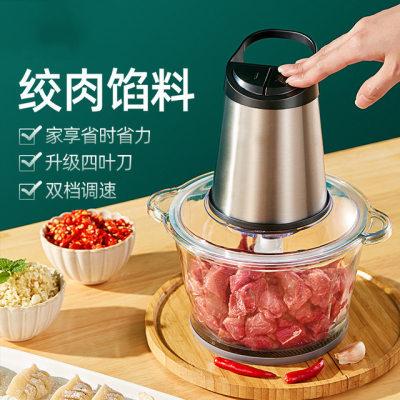 多蒙绞肉机家用电动不锈钢小型打馅碎菜搅拌机料理机多功能搅肉机【优品】