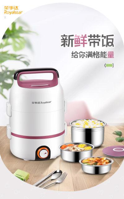 荣事达点热饭盒RFH205