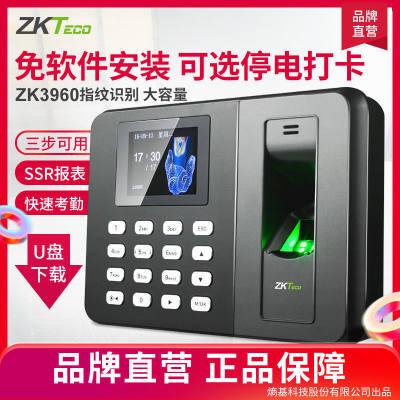 【品牌】ZKTeco/熵基科技ZK3960指纹识别打卡机考勤机员工上下班式签到机