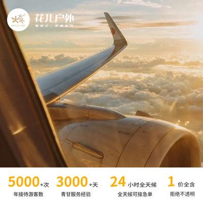 西安咸阳国际机场至西安市区24小时接机/送机三环内拼车上门服务
