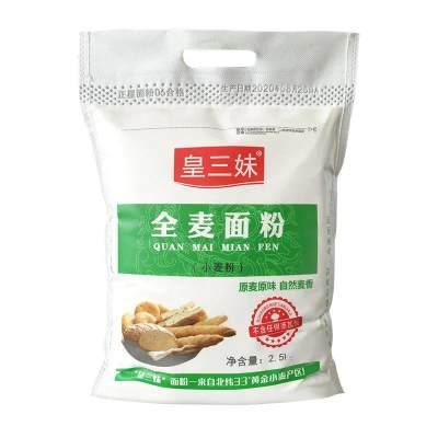特质一等高筋自发面粉5斤包子馒头饺子小麦面粉全麦面粉特精粉