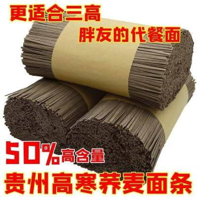 0脂肪黑荞麦面条低脂无乳糖正宗挂面速食粗粮糖尿人可选苦荞面条