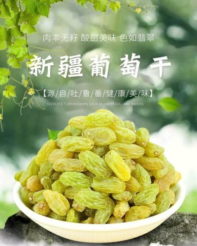 葡萄干 新疆无核白 绿色 晶莹剔透 甜美 零食 干果
