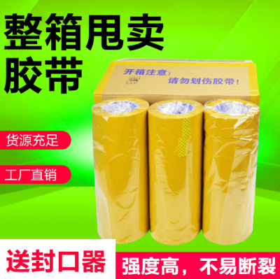 胶带批发 大卷4.5透明米黄胶带打包封口胶纸布整箱封箱快递胶带6cm【优品】