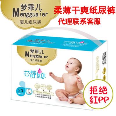 梦乖儿婴儿纸尿裤柔薄**婴幼儿男女宝宝尿不湿尿布经济装