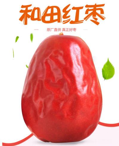 新疆和田大枣 新疆特产 皮薄肉厚核小 干果 零售 小吃 包邮 一级红枣