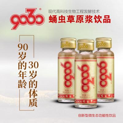 9030蛹虫草饮品