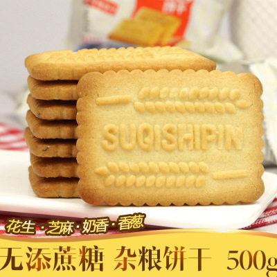 【耘凡兔448】无蔗糖粗粮饼干500g*2 苏琪芝麻香葱杂粮饼干无糖食品糖尿人零食