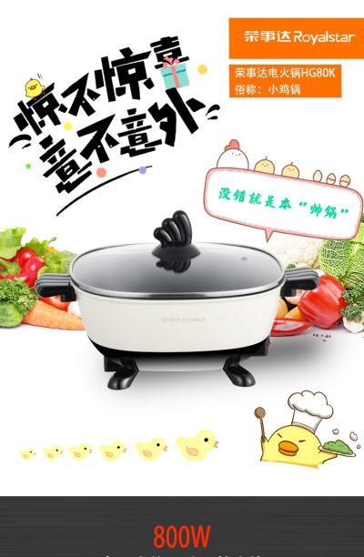 荣事达韩式多用锅HG80K