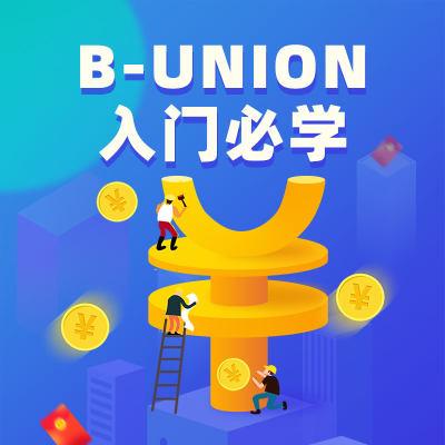 【BU商学院】BUNION新手入门课程