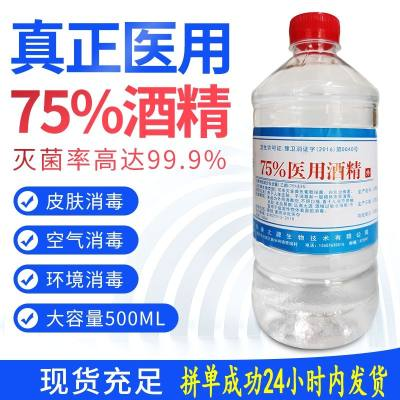 75度酒精消毒灭菌500毫升酒精75度酒精七十五度酒精消毒液
