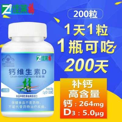 200粒美国进口中老年人钙片维生素D软胶囊搭成人补钙腰酸腿疼抽筋