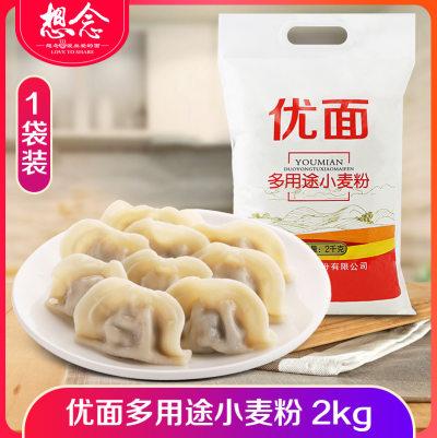 【耘凡兔582】通用面粉优面多用途小麦粉2kg白面包子馒头专用粉家用非自发粉4斤