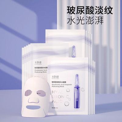 面膜 玻尿酸面膜 水漾花田品牌面膜补水保湿面膜10片/盒