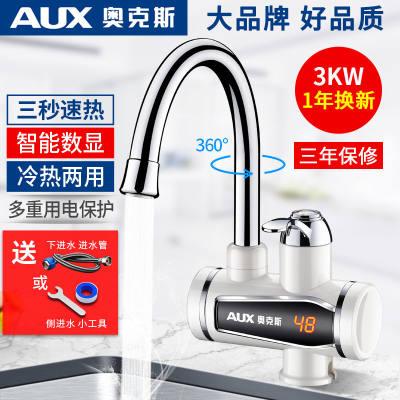 【品牌】奥克斯电热水龙头即热式电热水器厨房快速加热速热厨宝卫生间冷热