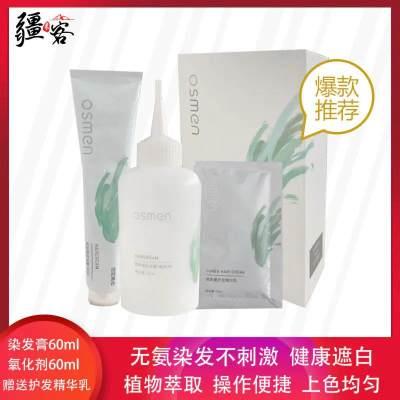 奥斯曼染发膏 乌斯玛草植物天然温和染发 染发膏60ml+氧化剂60ml