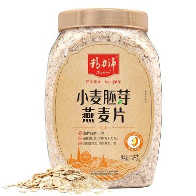 精力沛 早餐谷物 小麦胚芽燕麦片 高纤维即食免煮冲饮原味无加