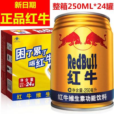 红牛维生素功能饮料250mlx24罐红牛正宗红牛