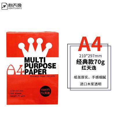 【耘凡兔249】心天逸a4复印纸70g办公用纸A4打印纸500张*2包 白纸