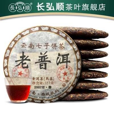 长弘顺 2007年云南勐海老普洱茶熟茶【7饼整提 净重5斤】越陈越好