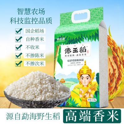 【傣王稻·糯香】 香软糯大米5kg真空包装 傣王稻·糯香