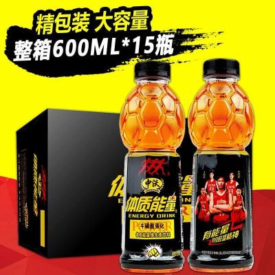 体质能量维生素饮料600ml*15瓶整箱饮料饮用水果汁系列