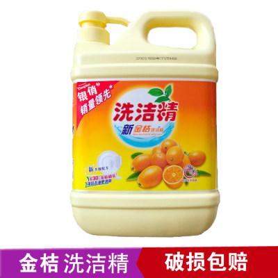 洗洁精 新金桔洗洁精2.5斤/瓶清洁剂厨房餐具洗洁精