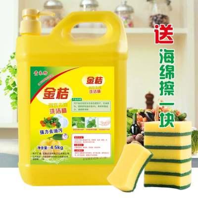 9斤装正品洗洁精家庭装餐具清洁剂冷水去油 果蔬净强效祛残留包邮
