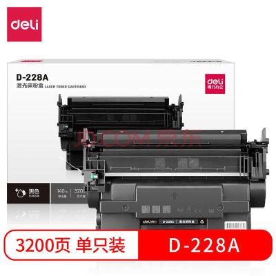 得力(deli) D-228A 黑色硒鼓 适用(HP M403系列激光打印机,HP M427系列激光一体机