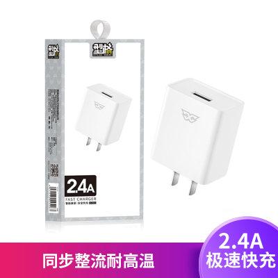 手机充电器-2.4A 智能极速充电器