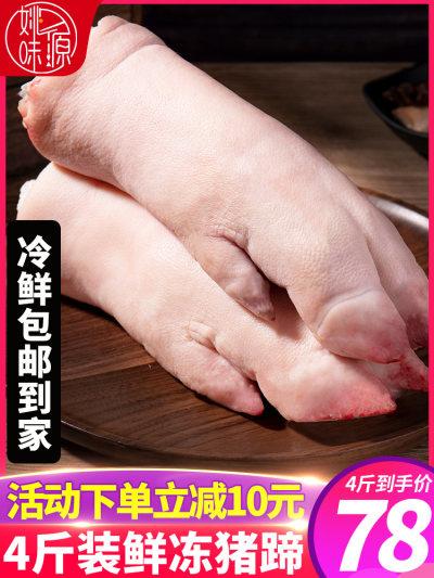 新鲜猪蹄冷冻带筋猪蹄子生鲜猪后脚猪爪猪肉猪肘鲜猪手包邮