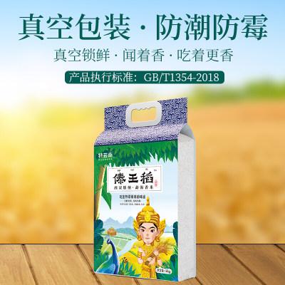 特芸南大米新米2.5kg傣王稻清香型西双版纳香米高原特色 清香