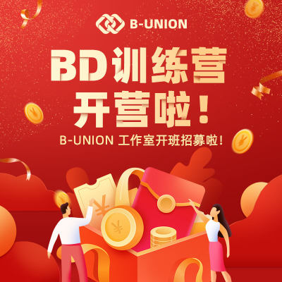 【BU商学院】BD特训营 BU工作室BD培训课程