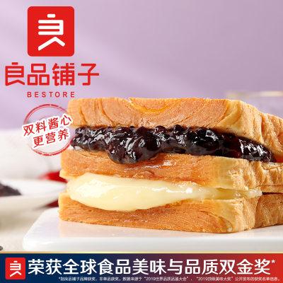 【买一送一 实发两箱】良品铺子紫米面包555gx2箱吐司面包整箱早餐三明治休闲食品